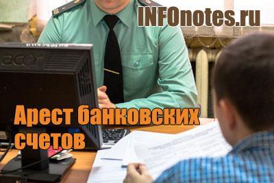 Арест банковских счетов судебными приставами