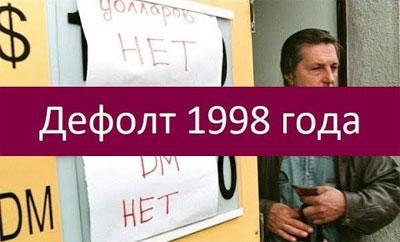 Дефолт 1998 года