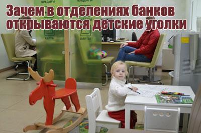 Зачем в отделениях банков открываются детские уголки