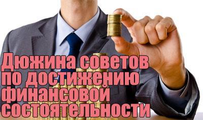 Дюжина советов по достижению финансовой состоятельности