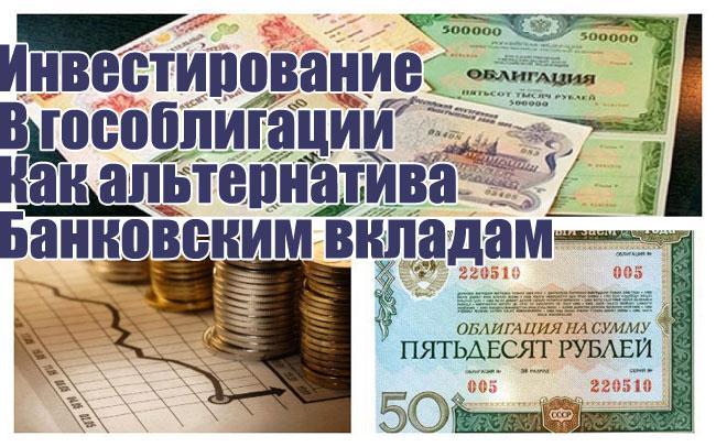 Инвестирование в гособлигации как альтернатива банковским вкладам
