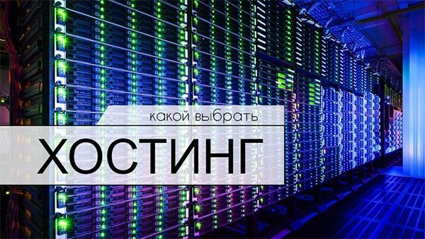 Надежный хостинг для сайтов на: Joomla, WordPress, DLE, Drupal, Bitrix
