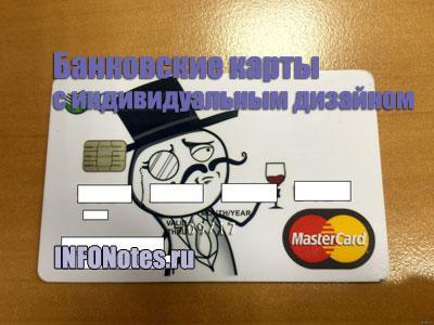 Банковские карты с индивидуальным дизайном