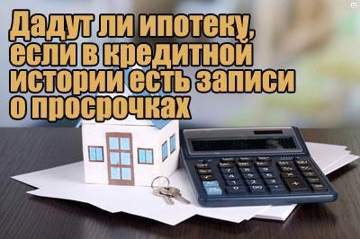 Дадут ли ипотеку, если в кредитной истории есть записи о просрочках