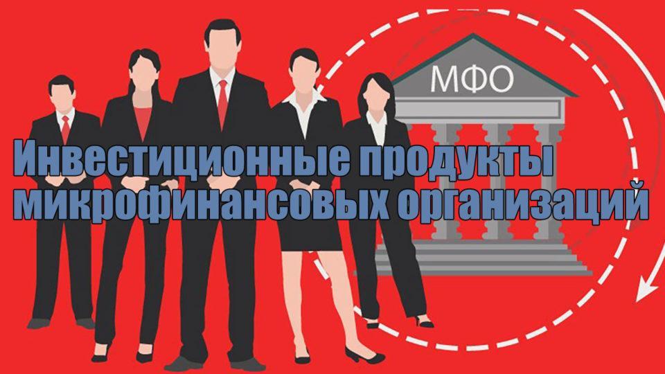 Инвестиционные продукты микрофинансовых организаций