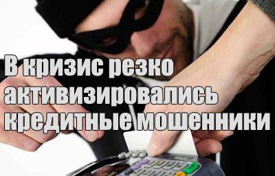 В кризис резко активизировались кредитные мошенники