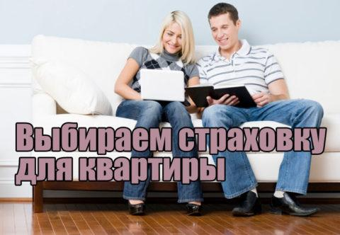 Выбираем страховку для квартиры