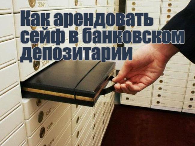 Как арендовать сейф в банковском депозитарии