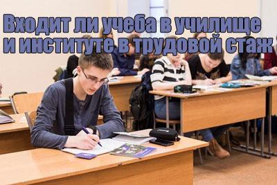 Входит ли учеба в училище и институте в трудовой стаж