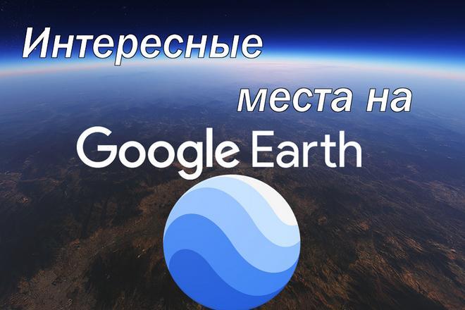 Интересные места на Google Earth