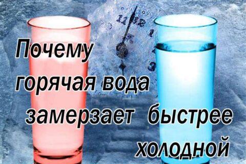 горячая вода замерзает быстрее холодной