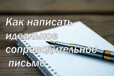 Как написать идеальное сопроводительное письмо