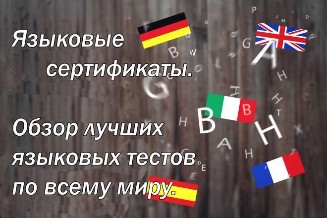 языковые сертификаты. Обзор лучших языковых тестов