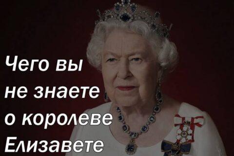 Чего вы не знаете о королеве Елизавете