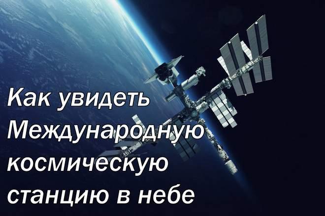 Как увидеть МКС в небе