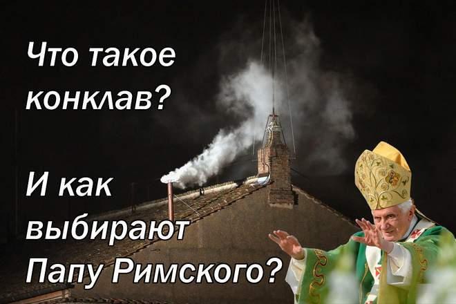 Что такое конклав? И как выбирают Папу Римского?