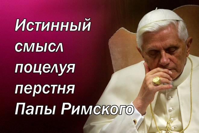 Истинный смысл поцелуя перстня Папы Римского