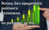 Жизнь без кредитного рейтинга возможна, но разумно ли это?
