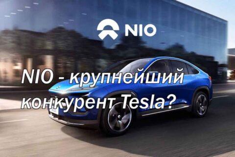 NIO - крупнейший конкурент Tesla?