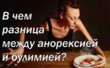 В чем разница между анорексией и булимией?