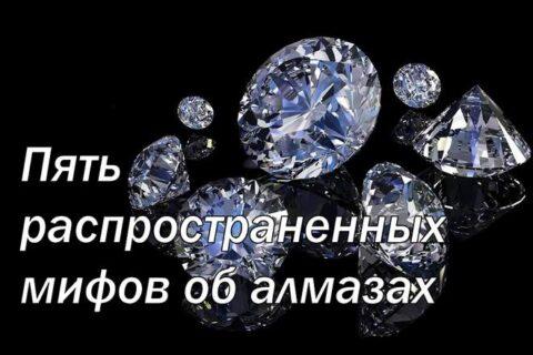 Пять распространенных мифов об алмазах
