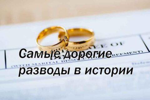 Самые дорогие разводы в истории