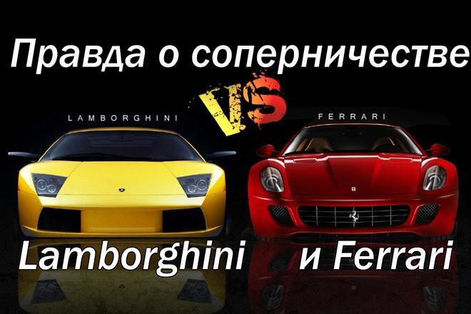 Правда о соперничестве между Ferrari и Lamborghini