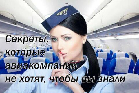 Секреты, которые авиакомпании не хотят, чтобы вы знали