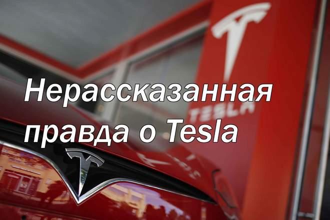 Нерассказанная правда о Tesla