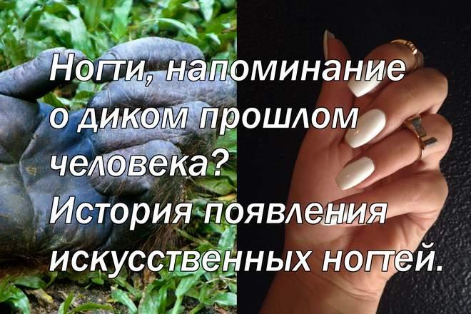 Ногти, напоминание о диком прошлом человека? История появления искусственных ногтей.