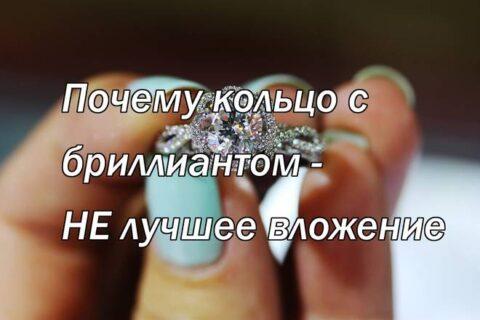 Почему кольцо с бриллиантом - НЕ лучшее вложение