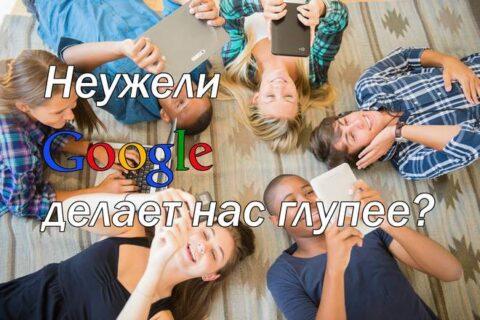 Неужели Google делает нас глупее?