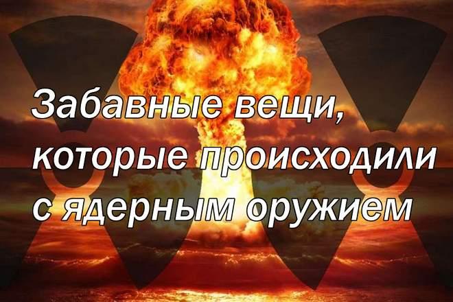 Забавные вещи, которые происходили с ядерным оружием