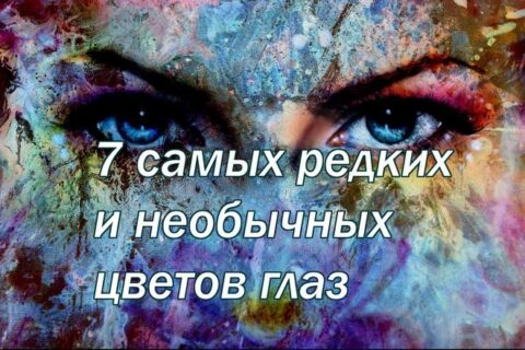 7 самых редких и необычных цветов глаз