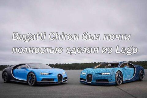 Bugatti Chiron был почти полностью сделан из Lego