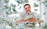 Как определить, что кто-то фальшиво богат