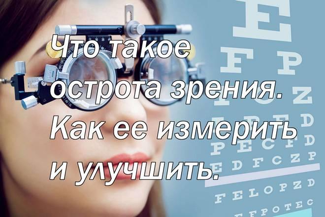 Что такое острота зрения. Как ее измерить и улучшить.