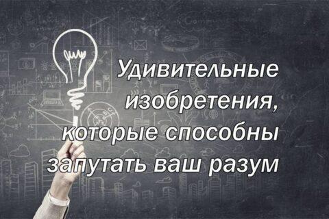 Удивительные изобретения, которые способны запутать ваш разум