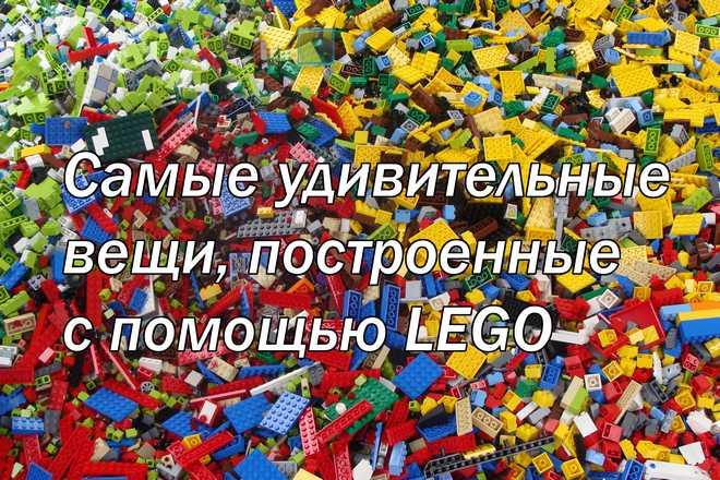 Самые удивительные вещи, построенные с помощью Lego