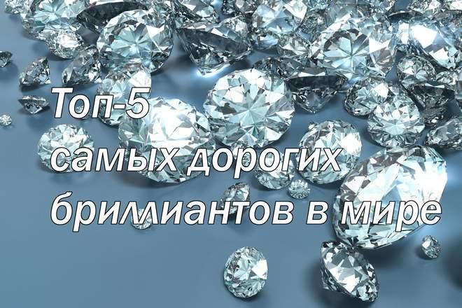 Топ-5 самых дорогих бриллиантов в мире