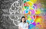 Что такое перцептивное мышление?