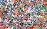 7 самых редких и дорогих почтовых марок в мире