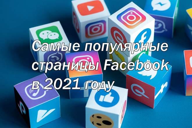 Самые популярные страницы Facebook в 2021 году