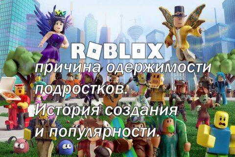 Что такое Roblox? Причина одержимости подростков. История создания и популярности.