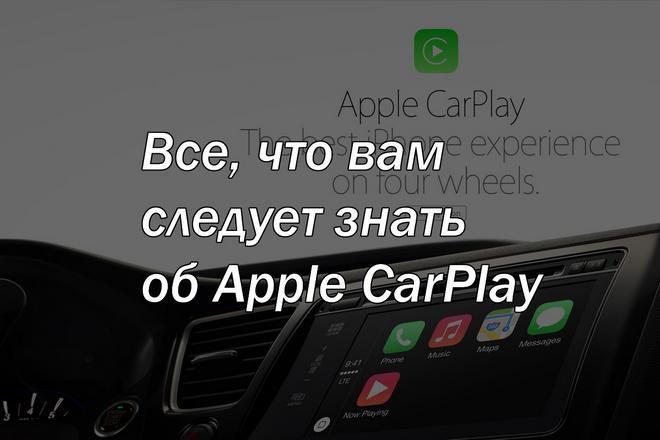 Все, что вам следует знать об Apple CarPlay
