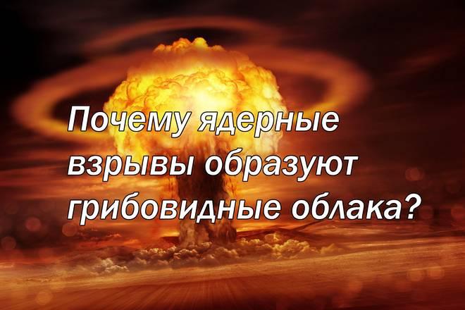 Почему ядерные взрывы образуют грибовидные облака?