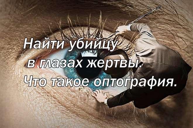 Найти убийцу в глазах жертвы. Что такое оптография.