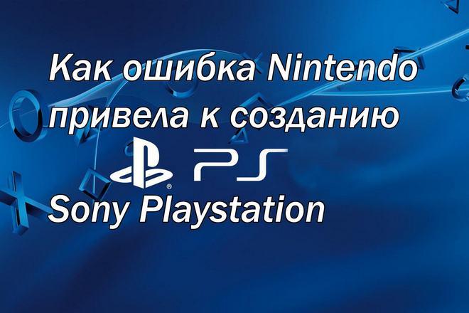Как ошибка Nintendo привела к созданию Sony Playstation