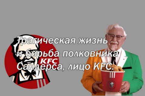 Трагическая жизнь и борьба полковника Сандерса, лицо KFC