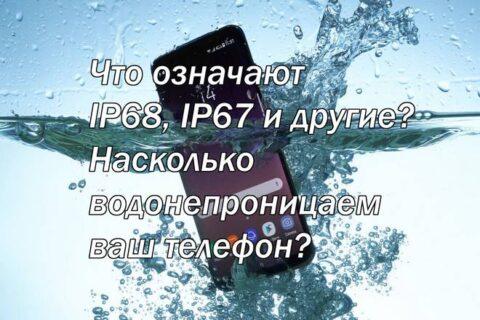 Что означают IP68, IP67 и другие? Насколько водонепроницаем ваш телефон?